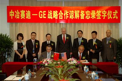 CISDI Signs Strategic MOU with GE