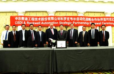Strategic Partnership Agreement Renewed between CISDI and Rockwell