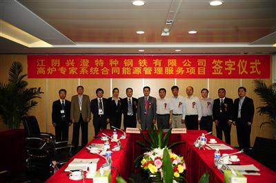 Energy Management Service Order Awarded from Xingcheng Special Steel