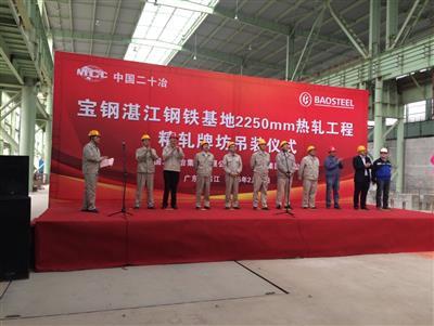 Handling Zhanjiang Steel 2,250mm HM Finishing Block Housing to Due Position