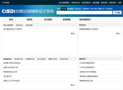 General Layout & Transport Database & Design Flow Management Platform Leading in China