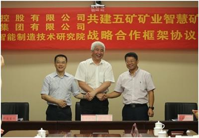CISDI joins efforts to establish Research Institute for Intelligent Mines of Minmetals Mining Holdings